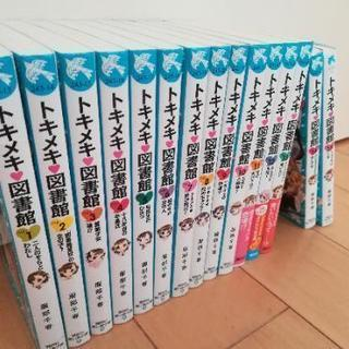 トキメキ図書館 全巻 15冊