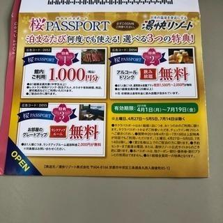 湯快リゾート 桜パスポート