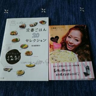 ★料理本★