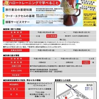 【受講料無料!】7月開講 旅行・観光ビジネス科【ハロートレーニング...