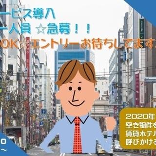 不動産サービス導入ラウンダースタッフ|未経験可・緊急募集!!