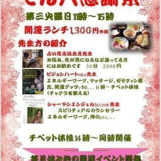 5/21(火)美味しいランチで運気up!野木町匠丼屋てん八感謝祭1...