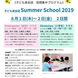 京都YMCA 子ども英会話サマースクール2019 [8/1…