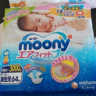 新生児テープタイプ、64枚、 moony、ムーニー➕おまけ付き!水...
