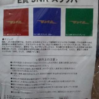 ローソン 鉄道ファンくじ スリッパ&タオル