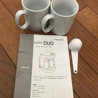 recolte KAFFE DUO (カフェ デュオ) ブラック KD-1(B) - 売ります・あげます