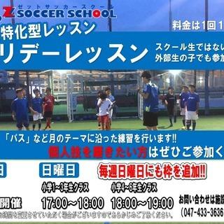 ゼットサッカースクール南船橋校 土日限定!!大好評ホリデーレッスン!!