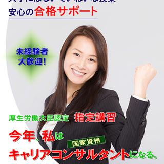 国家資格キャリアコンサルタント養成講習【6月コース募集中!】