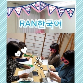 RAN 韓国語レッスン(愛知県豊田市女性専用自宅教室プライベートレ...