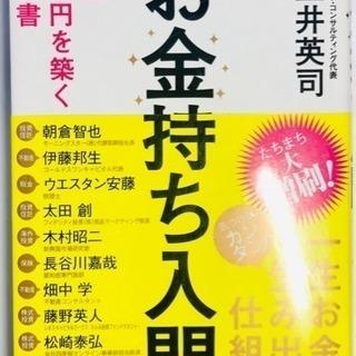 お金持ち入門 : 資産1億円を築く教科書