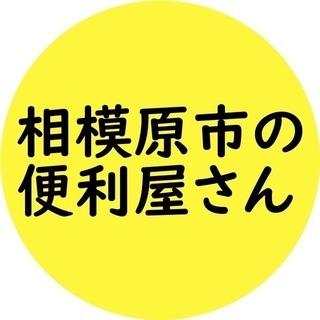 1時間3,000円【初回出張料無料】相模原の便利屋さん