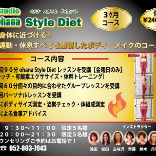 【瑞穂区役所駅】5月 オハナ スタイル ダイエット