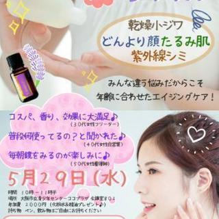 【残席3】手作りアロマ化粧水レッスン【大人気♡】