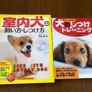 犬の飼い方、しつけ方  本