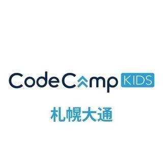 子どもプログラミング教室コードキャンプキッズ札幌大通の無料体験レッ...