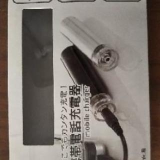 充電器(緊急携帯)