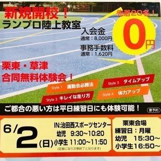 ☆陸上教室新規開講☆栗東教室!6月スタート!
