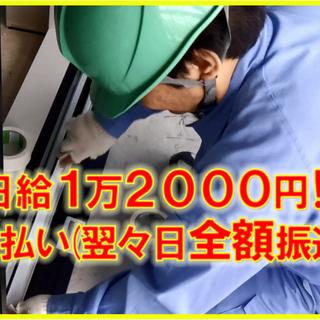 【日給1万2000円~!!】カンタン現場清掃・養生・片づけ軽作業 ...