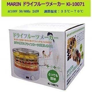 MARIN ドライフルーツメーカー KI-10071  ホワイト...