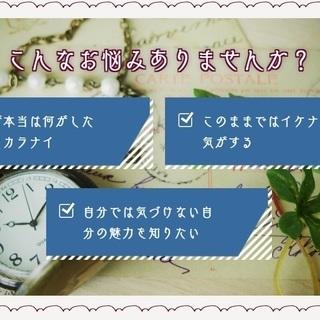 本当の自分に気づける、魔法のじぶんプロフィールセミナー - 札幌市