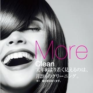 【歯のセルフホワイトニング】¥4,320円→¥3,240円!