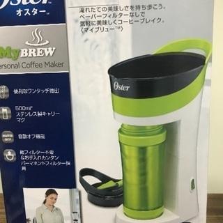 コーヒーメーカー オスター マイブリュー  - 世田谷区