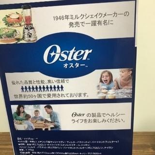 コーヒーメーカー オスター マイブリュー  - 家電