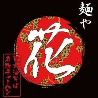 🌺麺や花🌺アルバイト・正社員募集!!!やる気のある子大歓迎!!