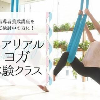 【7/2】エアリアルヨガ体験クラス