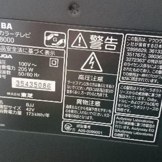 42インチ TOSHIBA REGZA Z8000 ジャンク品