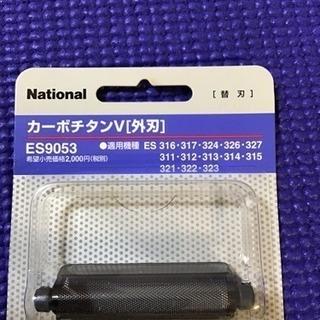 未使用・未開封品:シェーバーの替刃