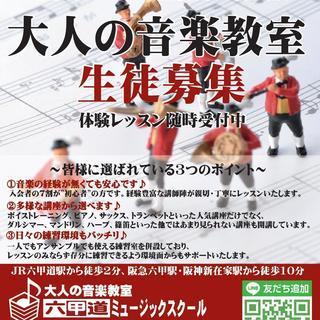 大人の音楽教室【JR六甲道徒歩2分】六甲道ミュージックスクール