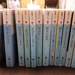大幅値下げ❗岡嶋二人、井上夢人文庫本24冊セット