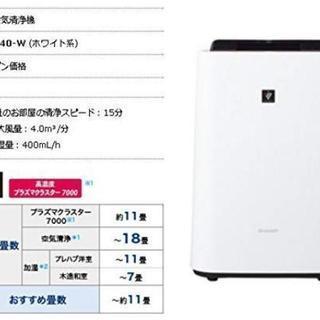【新品未開封品シャープ 加湿空気清浄機 プラズマクラスター】 - 家電