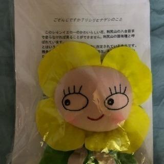 【新品未使用】リシリ ヒナゲシ ひなちゃん人形