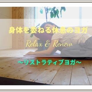 【6月28日(金)松戸みのり台】休息のヨガ~リストラティブヨガ~