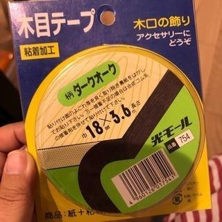 【新品未使用】木口テープ DIYなどに!