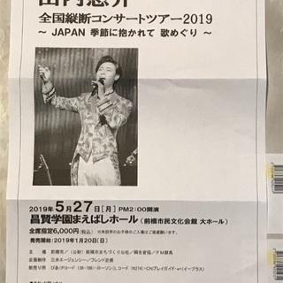 山内惠介コンサートチケット2枚