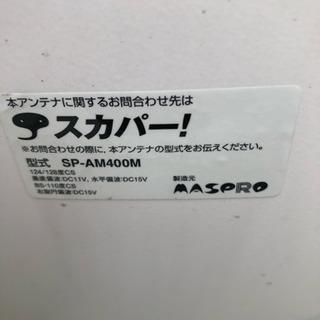 ☆最終価格!☆ 【スカパー使用のア...