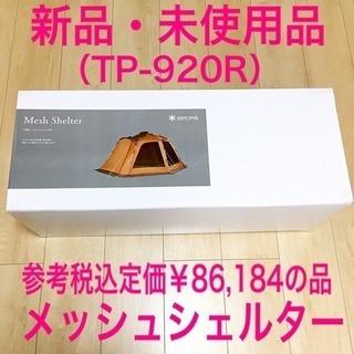 新品 スノーピーク メッシュシェルター TP-920R テント ...