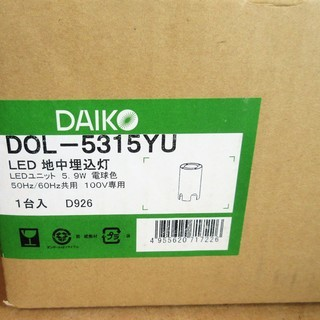 ☆大光電機 DAIKO DOL-5315YU LED地中埋込灯◆お庭をライトアップ - 家具
