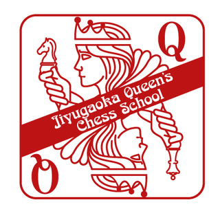 女性限定自由が丘クィーンズチェススクール チェスコンシェルジュ養成講座開講のおしらせ - 目黒区