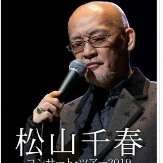 値下げ!松山千春コンサートチケット