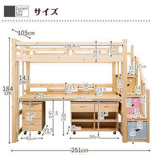ロフトベッド 階段マット・ 階段・広い机付きハイタイプ 学習机デ...