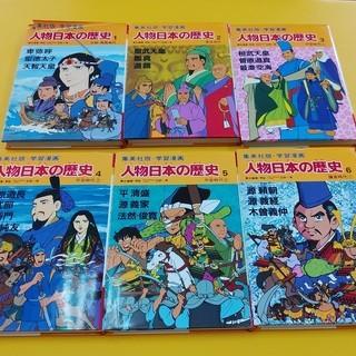 S190516     学習漫画 人物日本の歴史1~6巻セット他...