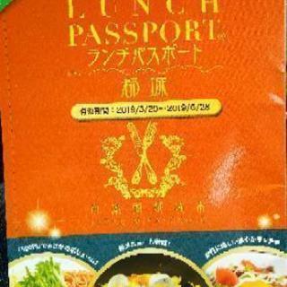 都城版ランチパスポート
