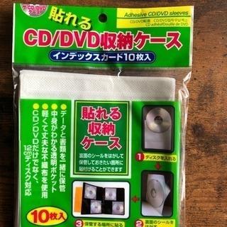 CD・DVD収納ケース