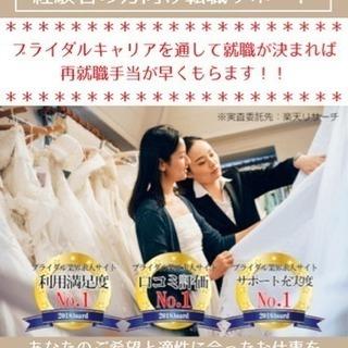 正社員ドレスコーディネーターのお仕事✨勤務地色々!