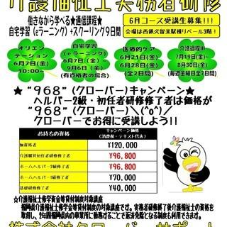 【西鉄久留米駅横のビル】☆キャンペーン価格☆必見!! 介護福祉士...