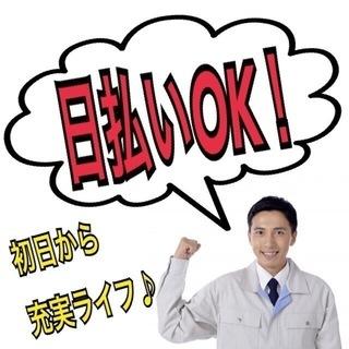 【FC10214y】最短即日!【倉庫内作業】時給1300円!祝金3...